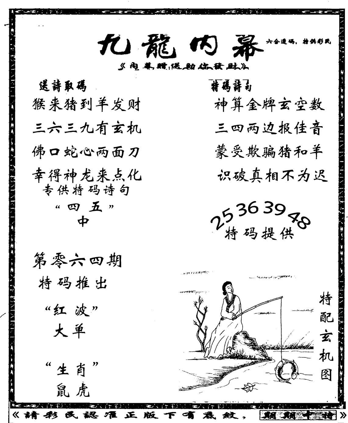 064期老九龙内幕(黑白)