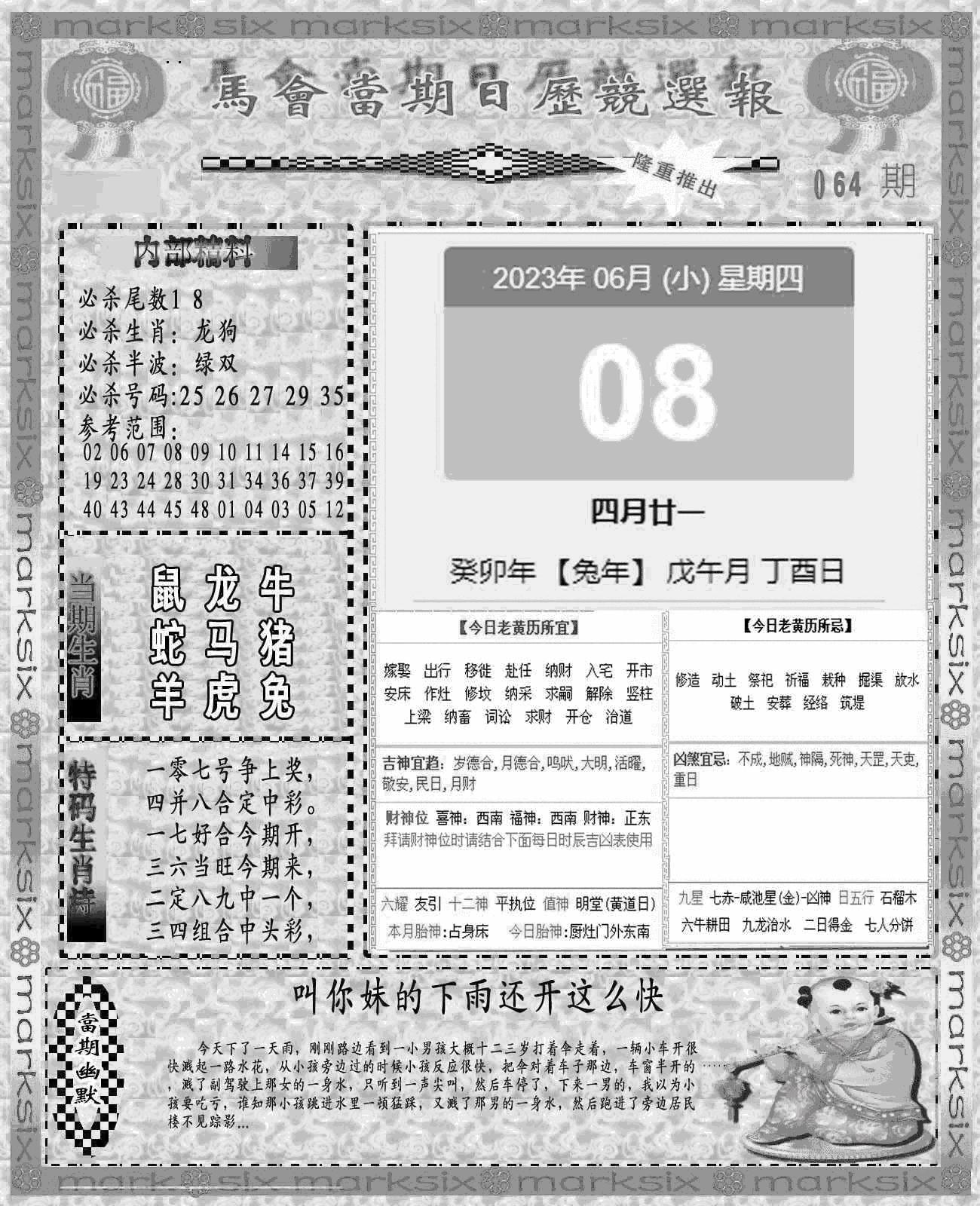 064期新当天报-1(黑白)