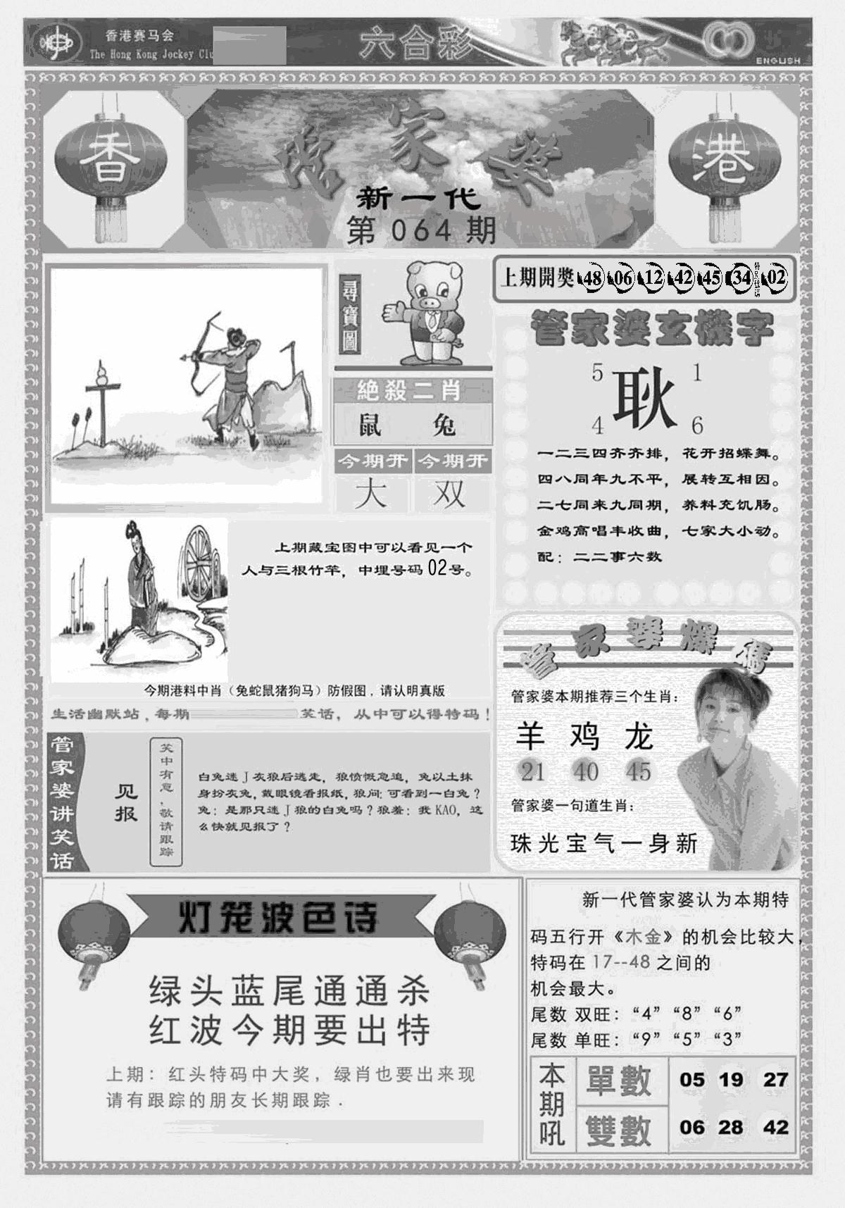 064期新当天报-3(黑白)