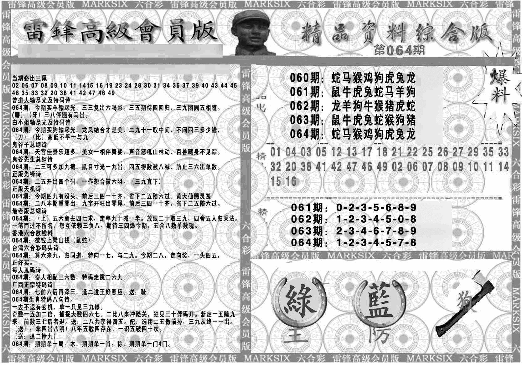 064期新当天报-4(黑白)
