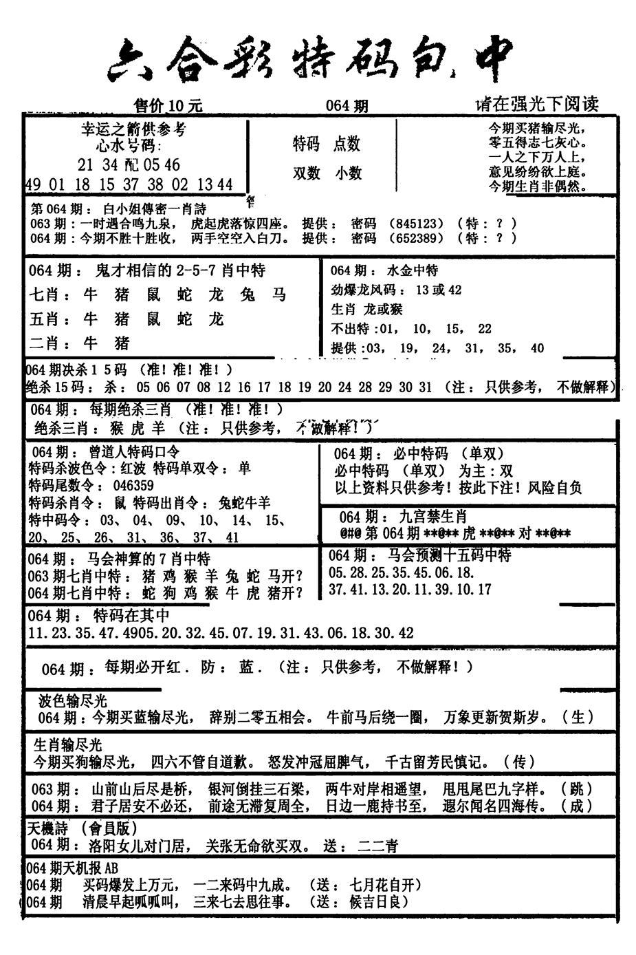 064期六合彩特码包中(黑白)