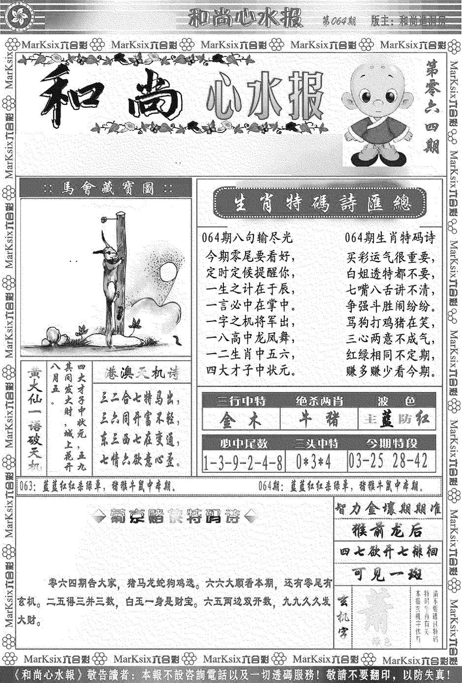 064期和尚心水报(黑白)