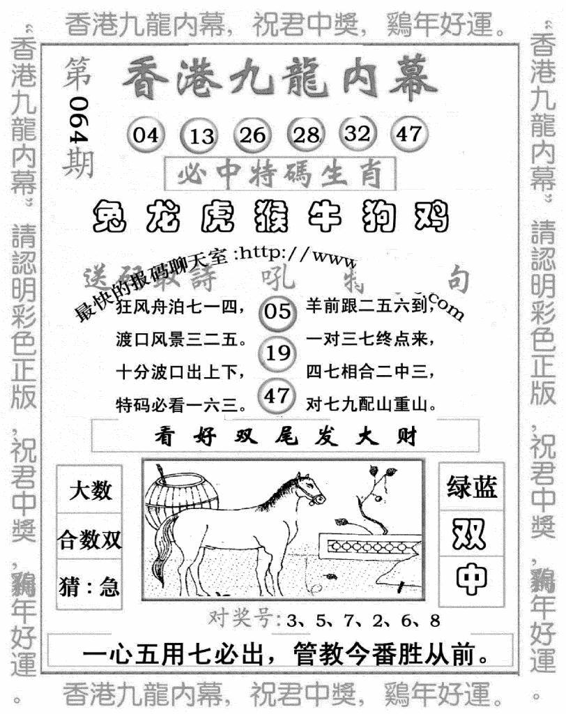 064期九龙内幕七肖图(黑白)