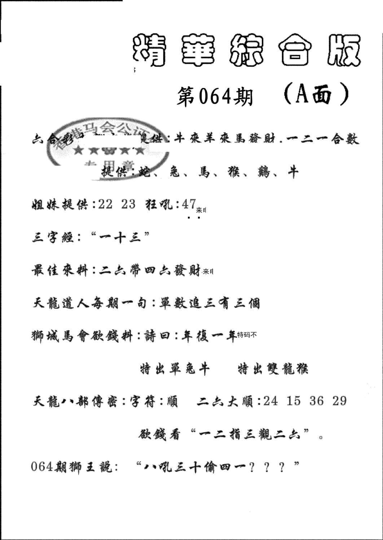064期精华综合A(黑白)
