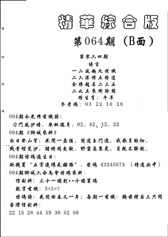 064期精华综合B(黑白)