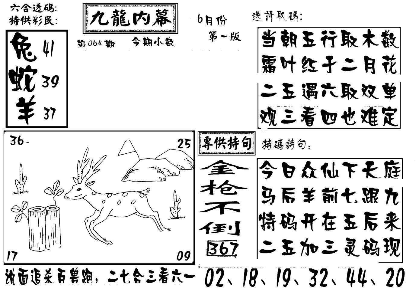 064期香港九龙传真-3(黑白)