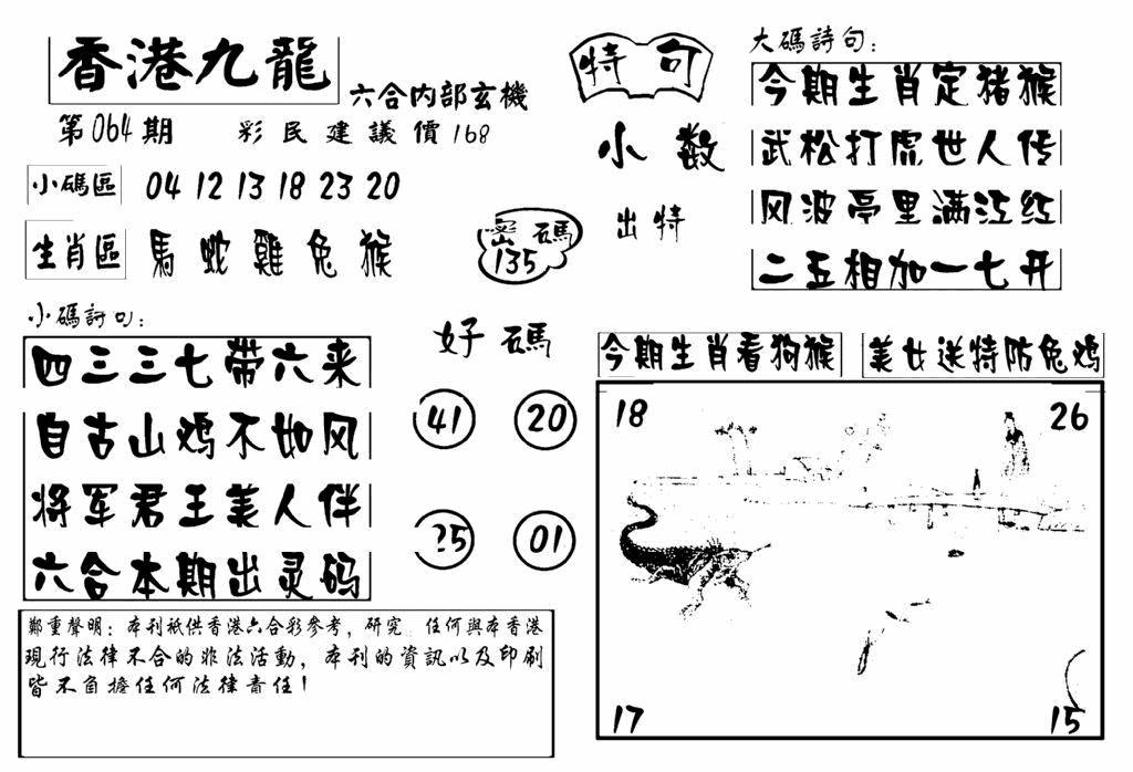 064期香港九龙传真-4(黑白)