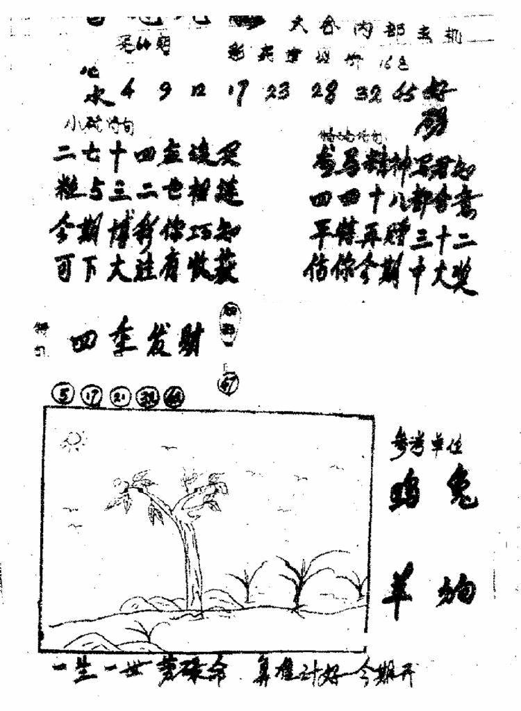 064期香港九龙传真1(手写版)(黑白)