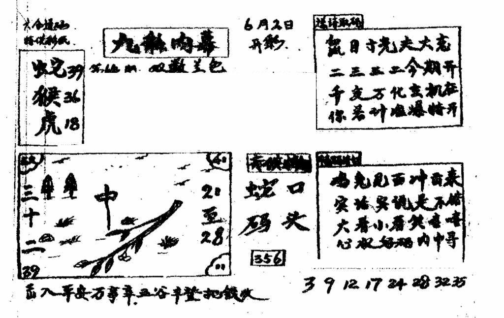 064期香港九龙传真2(手写版)(黑白)