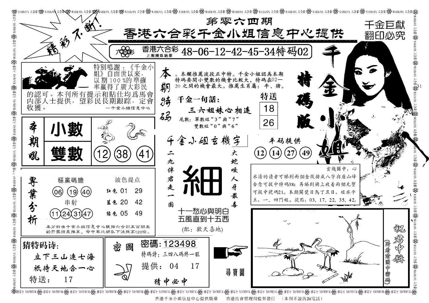 064期千金小姐A(新)(黑白)