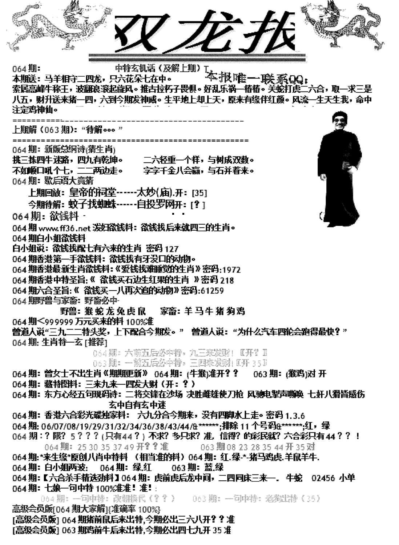 064期双龙报A(黑白)