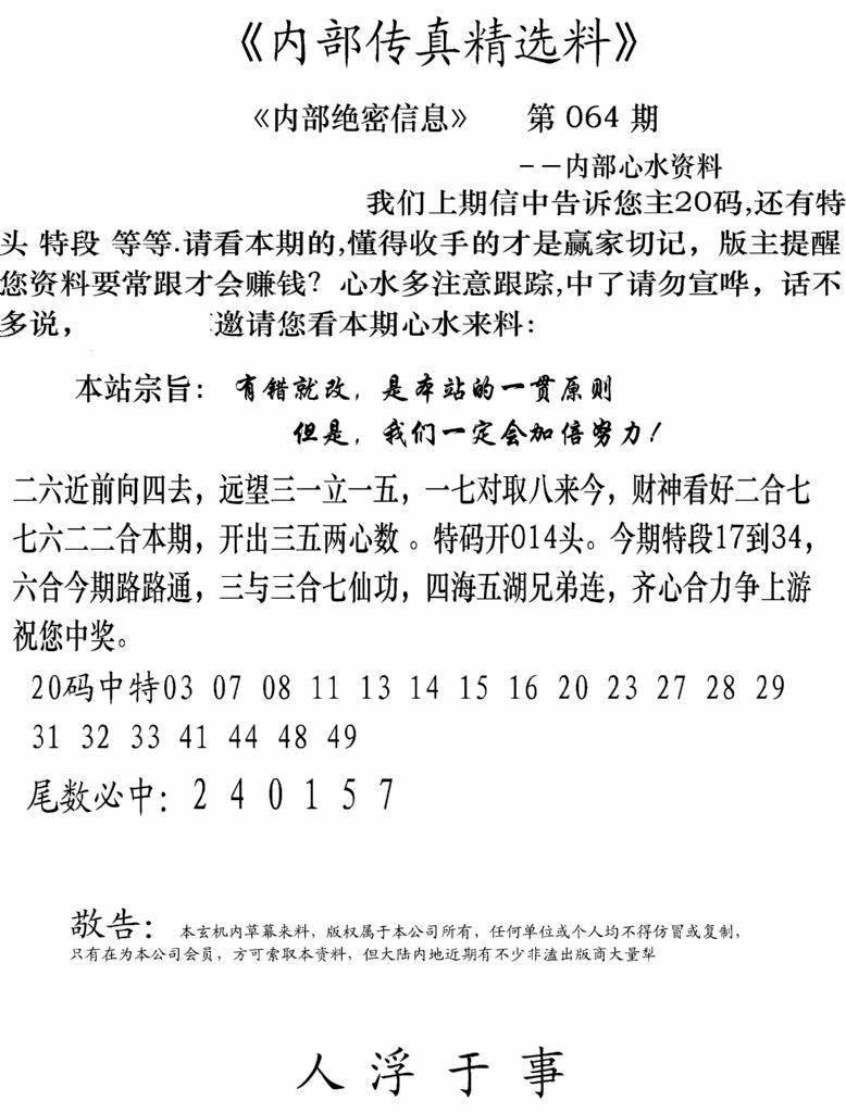 064期内部传真精选料(黑白)