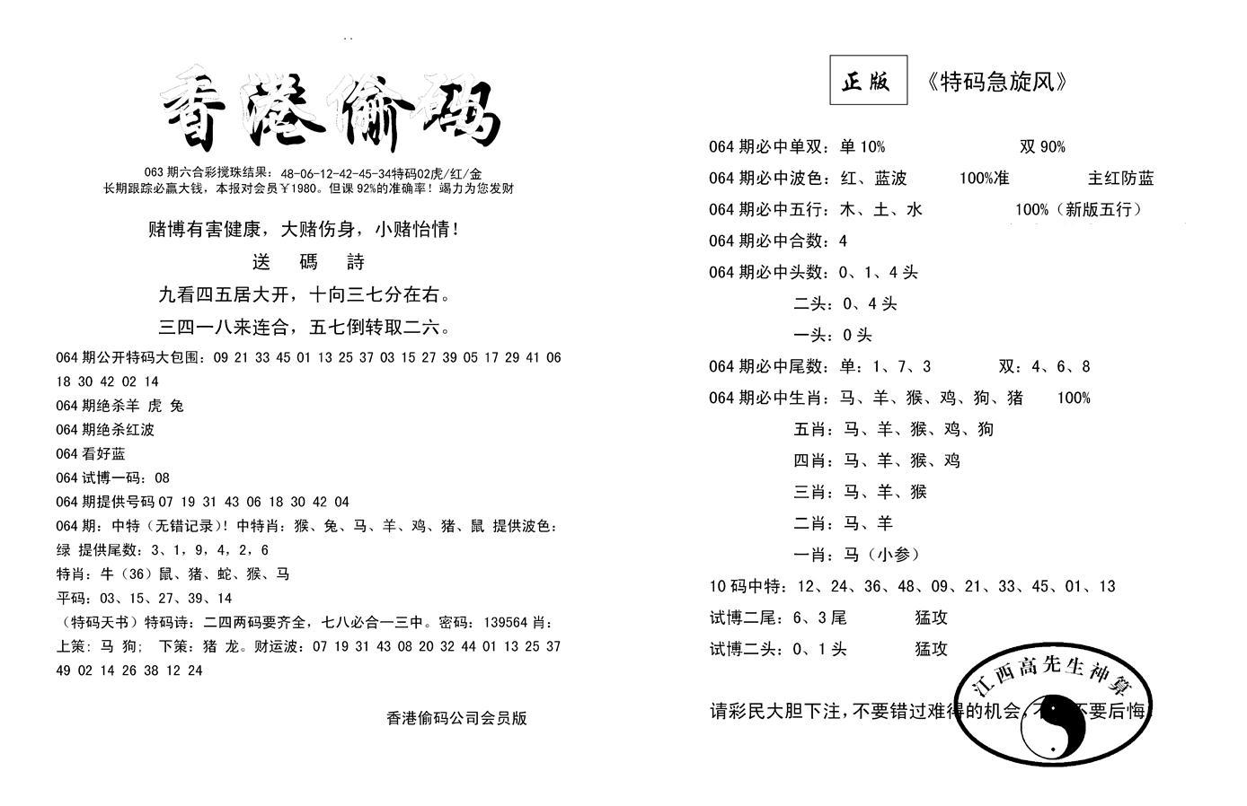 064期偷码必中单双(黑白)