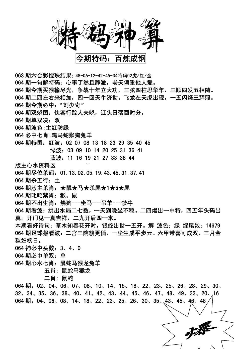 064期特码神算(黑白)