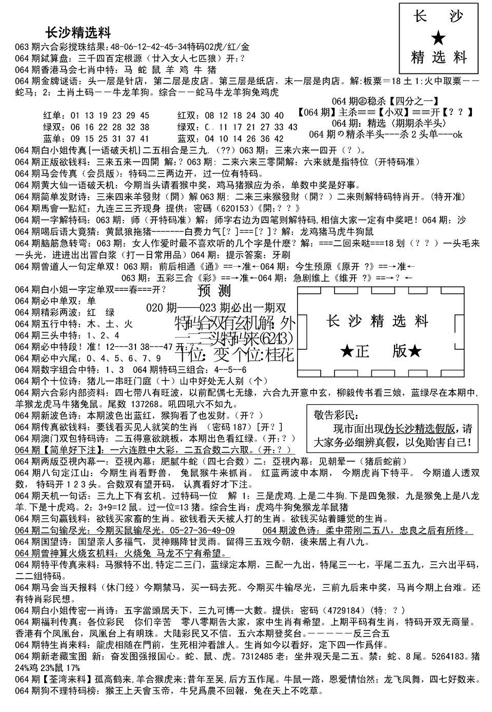 064期长沙精选料A(新)(黑白)