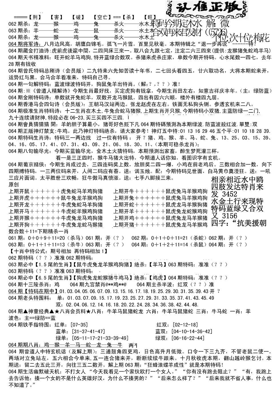 064期长沙精选料B(新)(黑白)