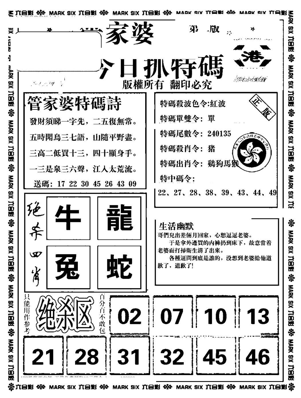 064期管家婆抓特码B(正版)(黑白)