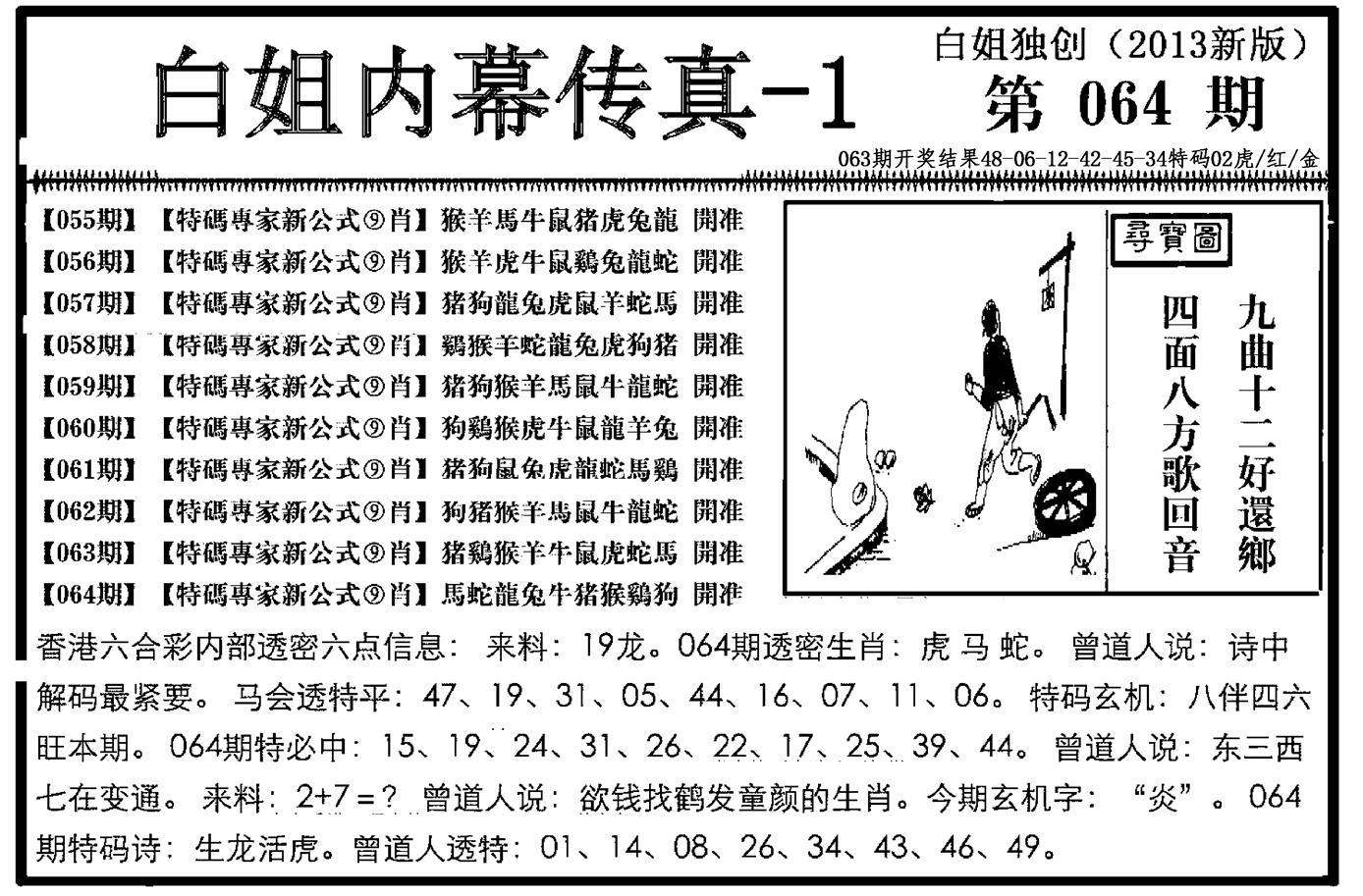 064期白姐内幕传真-1(黑白)