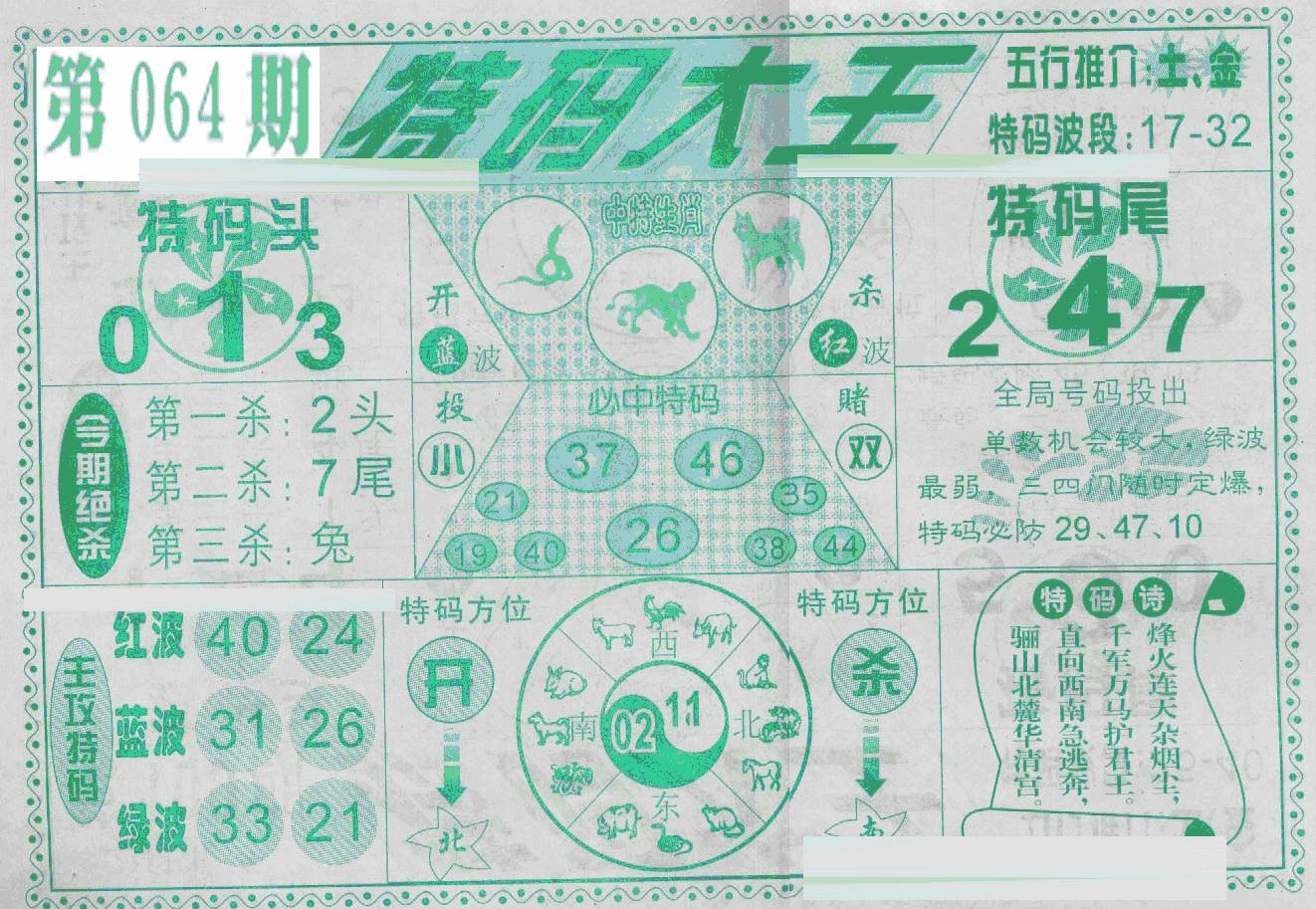 064期特码大王(黑白)