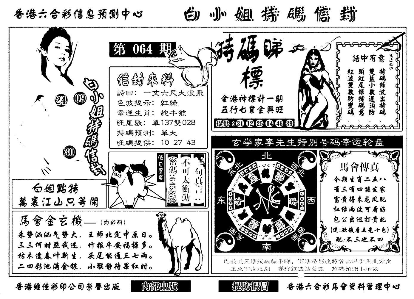 064期白小姐特码信封(新)(黑白)