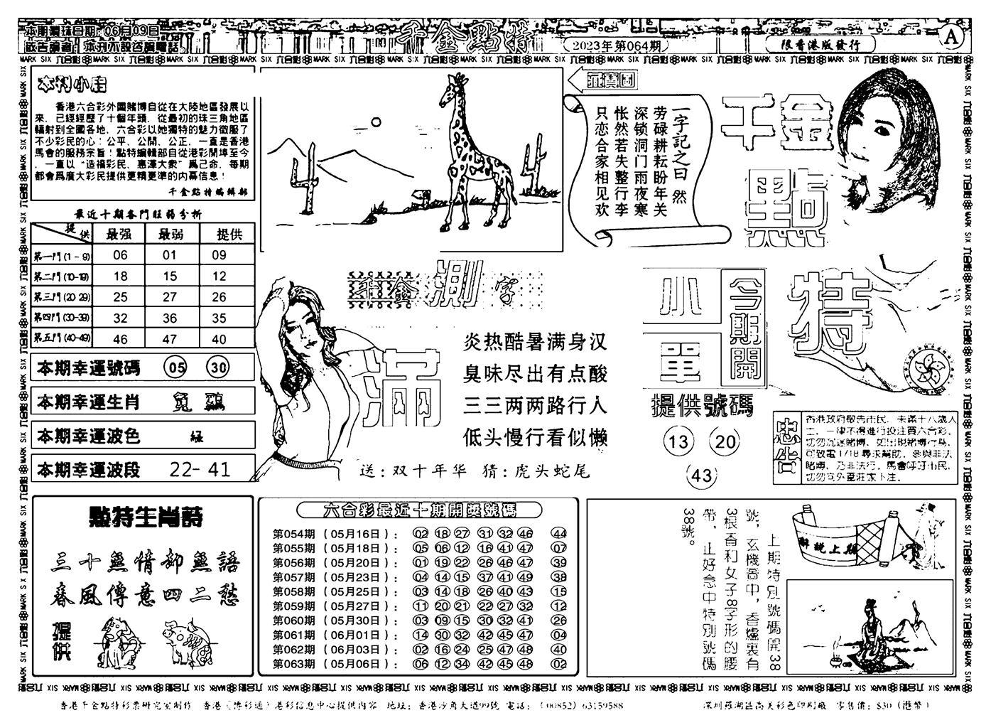 064期千金点特B(正版)(黑白)