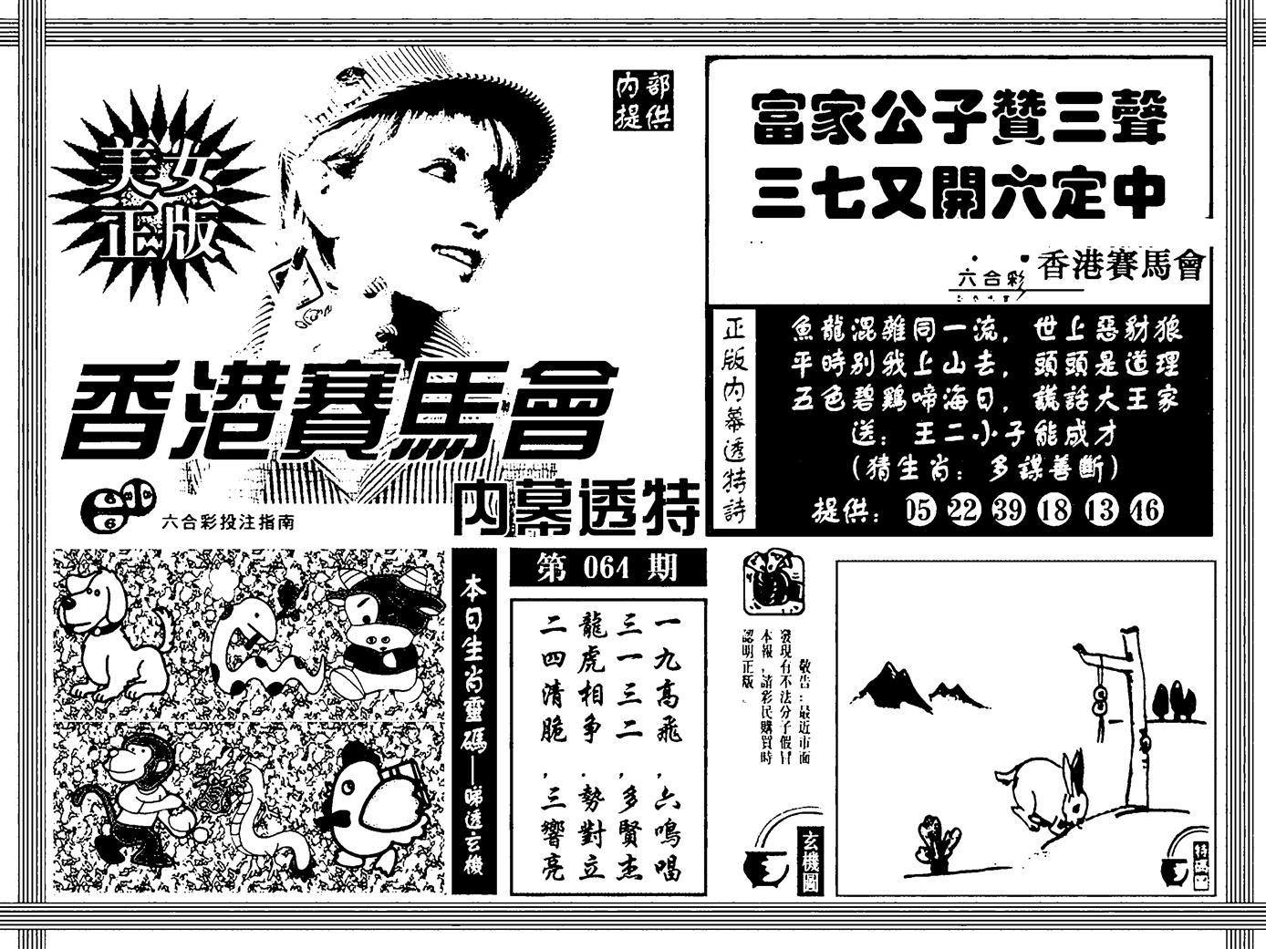 064期内幕透特(黑白)