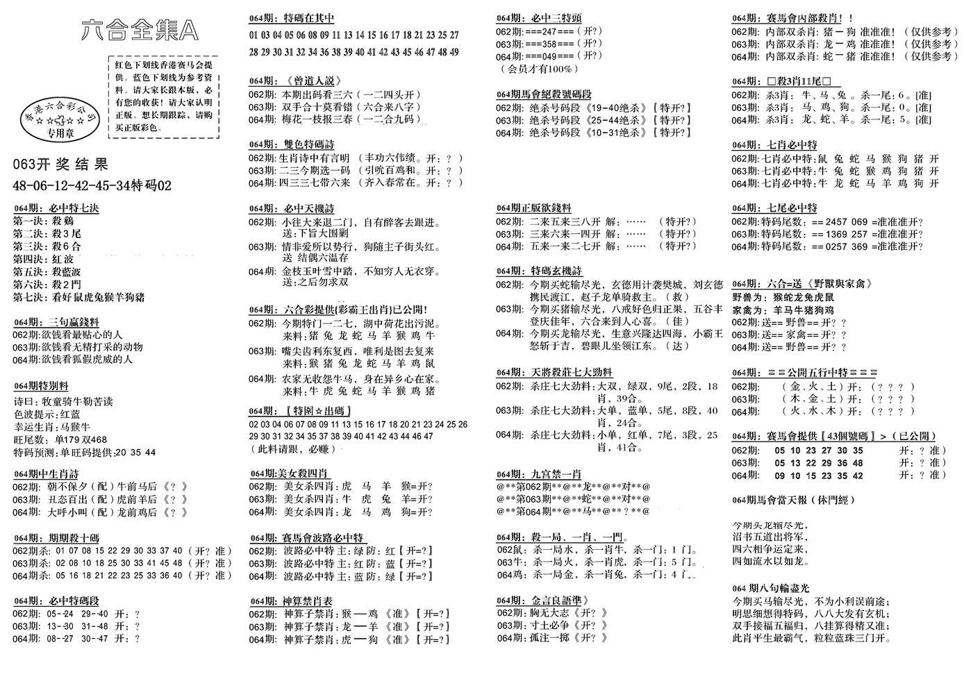 064期六合全集A(黑白)