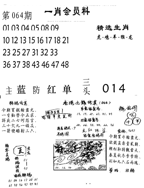 064期一肖会员料(黑白)