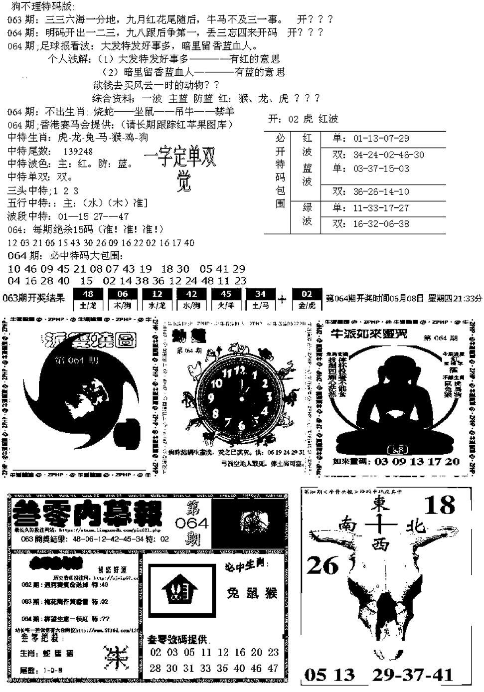 064期五鬼正宗久合儋料B(黑白)