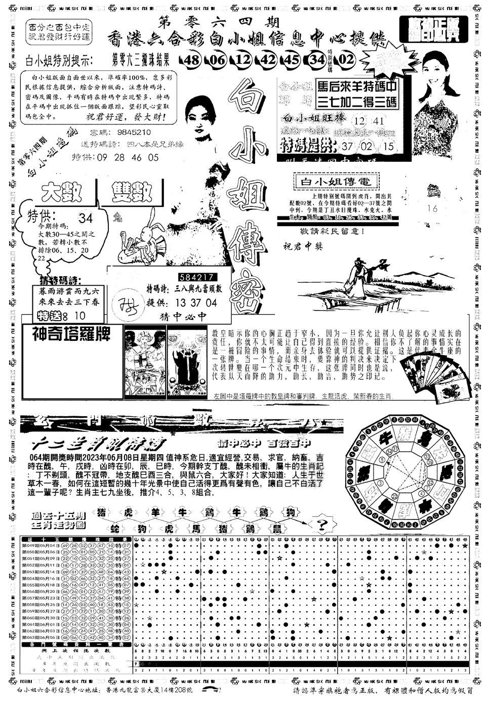 064期新版白小姐祺袍A(黑白)