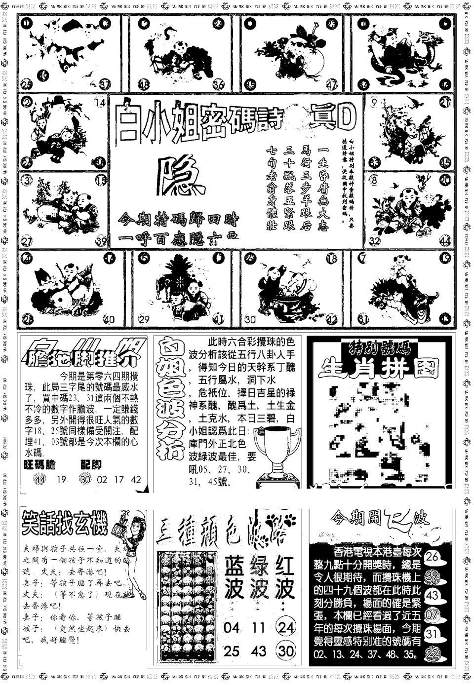 064期新版白小姐祺袍B(黑白)