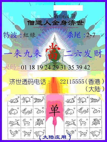 064期牛派金身济世(黑白)