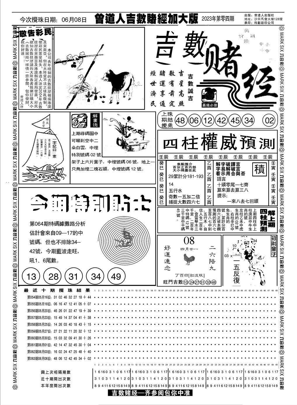 064期大吉数A(黑白)