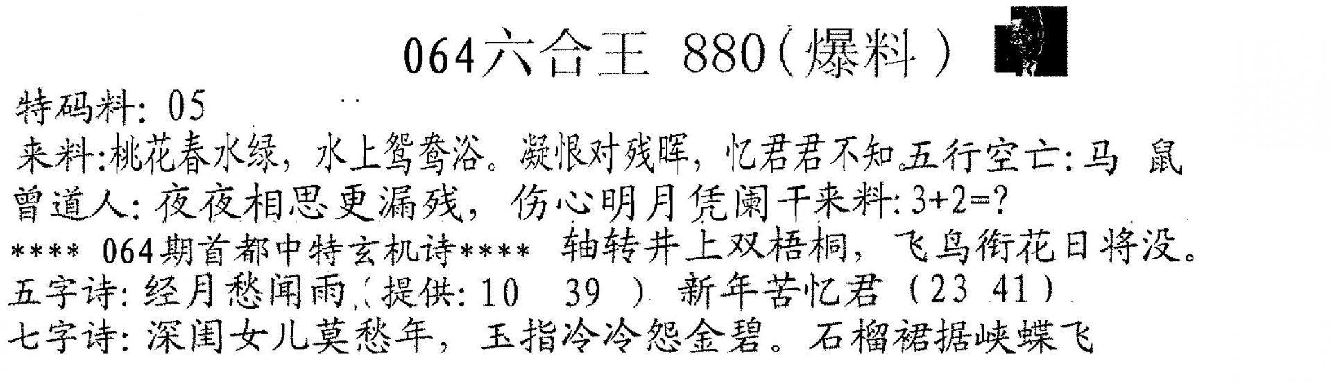 064期880来料(黑白)