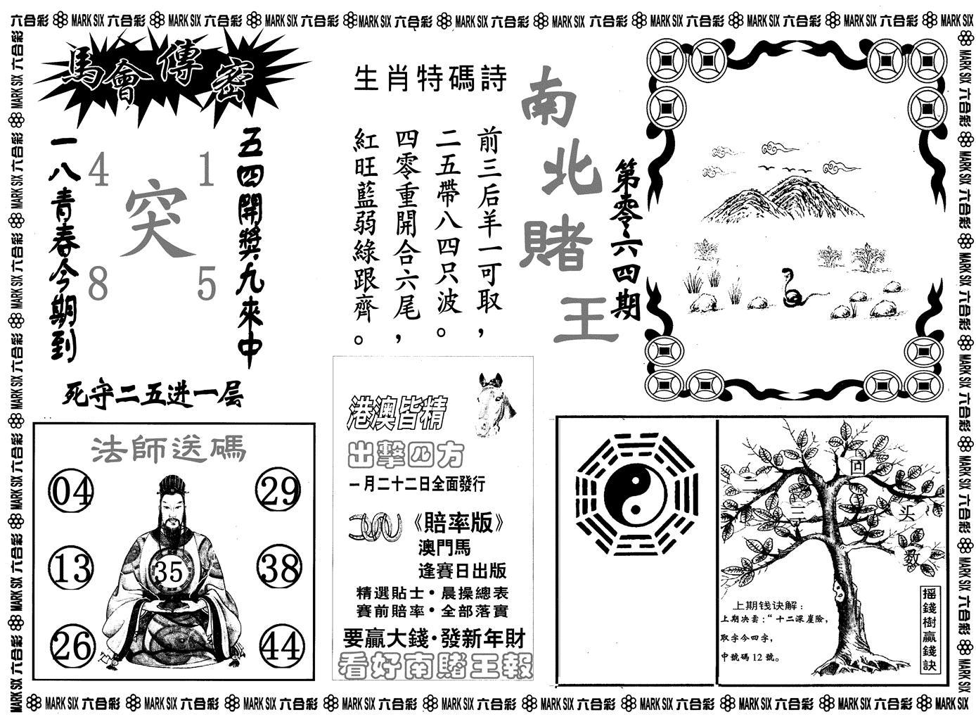 064期南北赌王B(黑白)