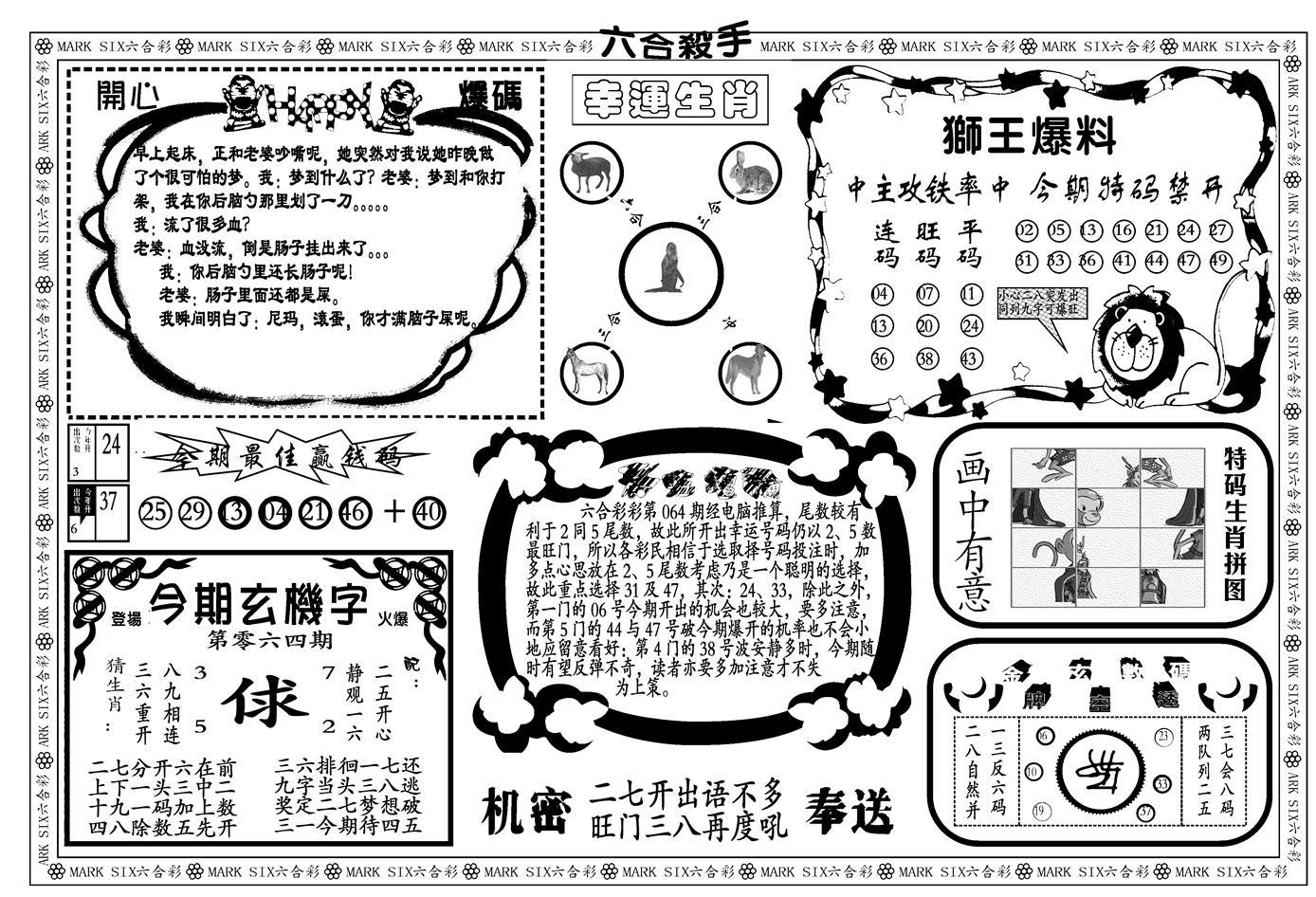064期新六合杀手B(黑白)