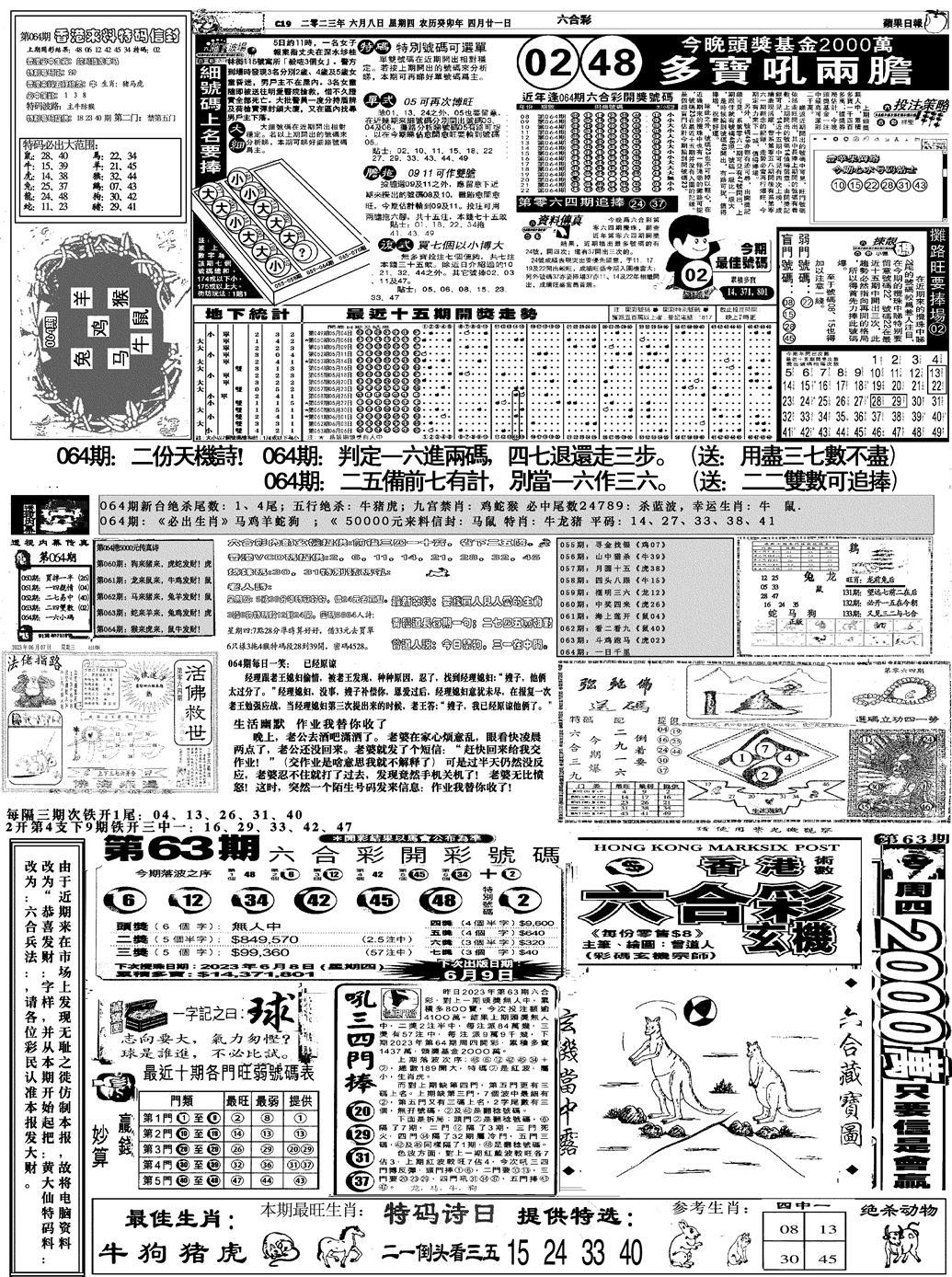 064期恭喜发财(黑白)