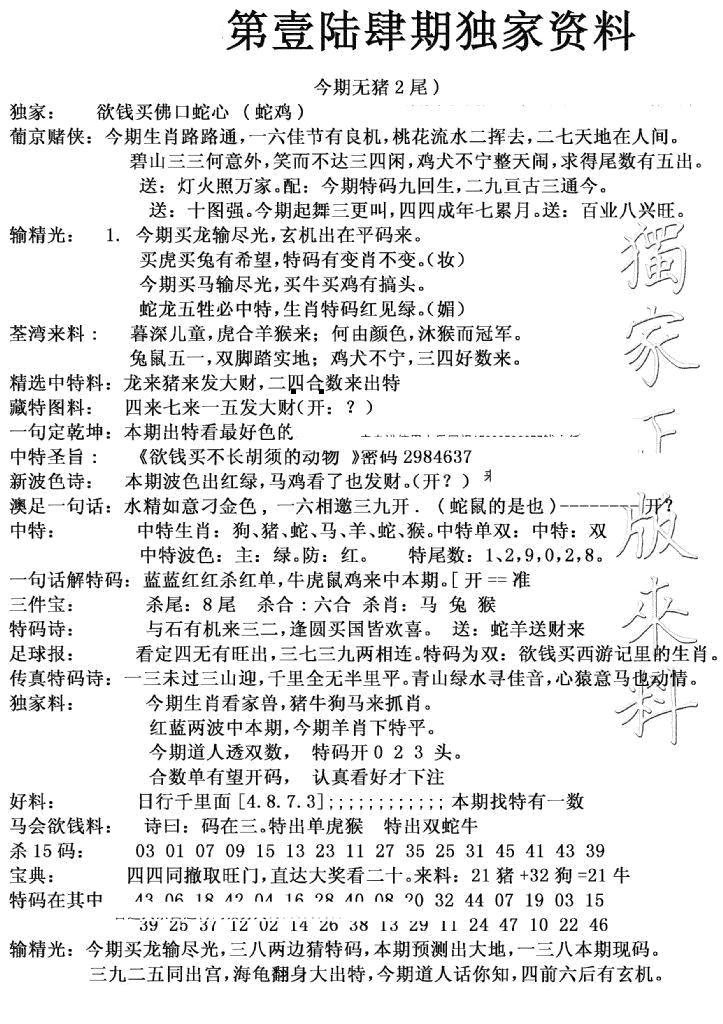 064期独家来料(黑白)