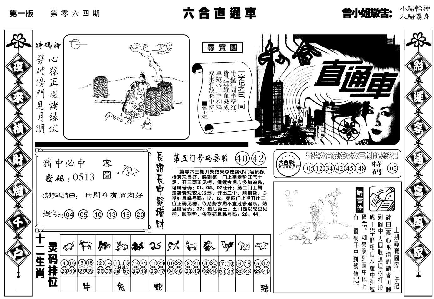 064期直通车A(黑白)