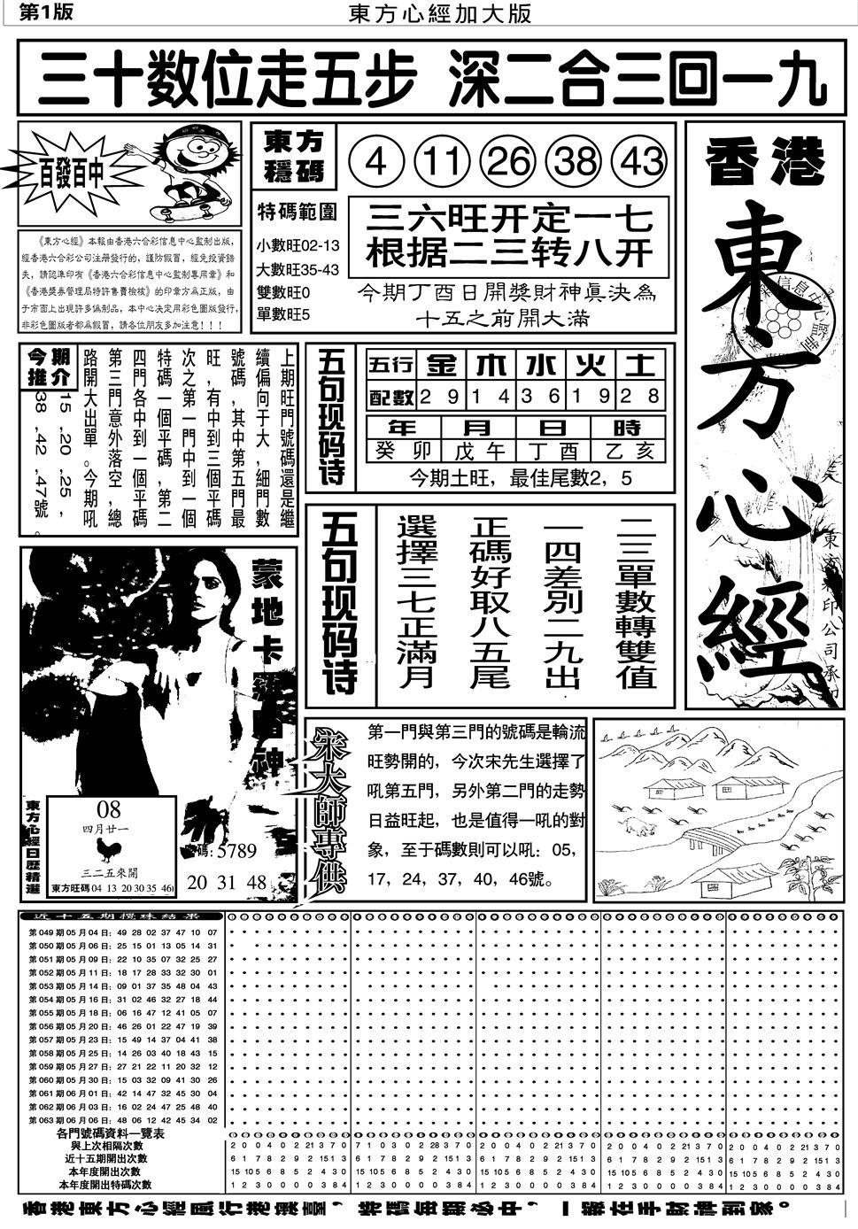 064期大东方心经A(黑白)