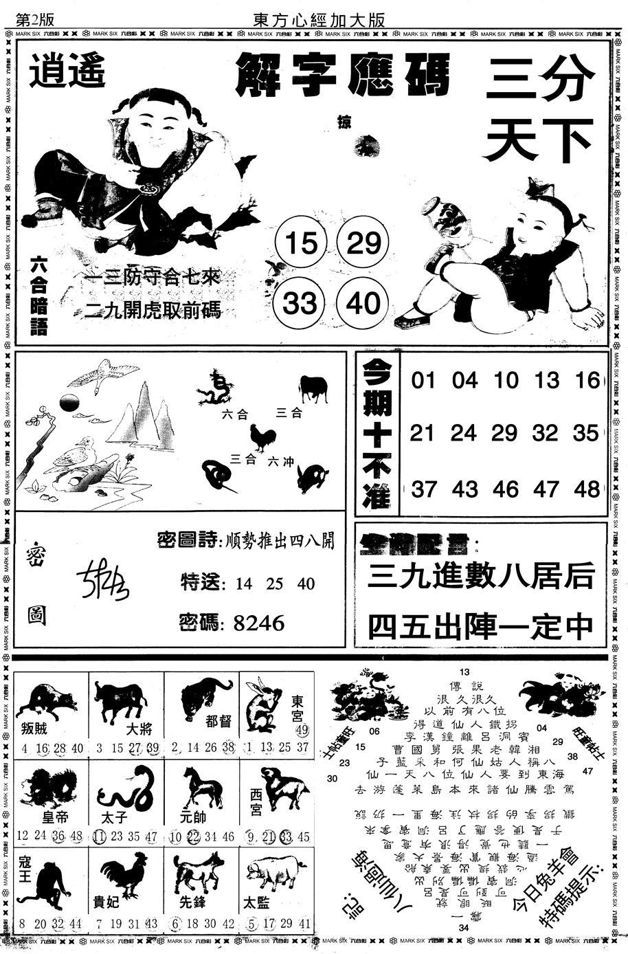 064期大东方心经B(黑白)