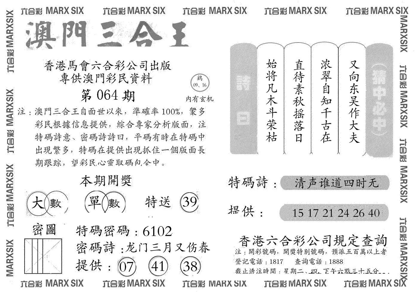 064期澳门三合王B(黑白)
