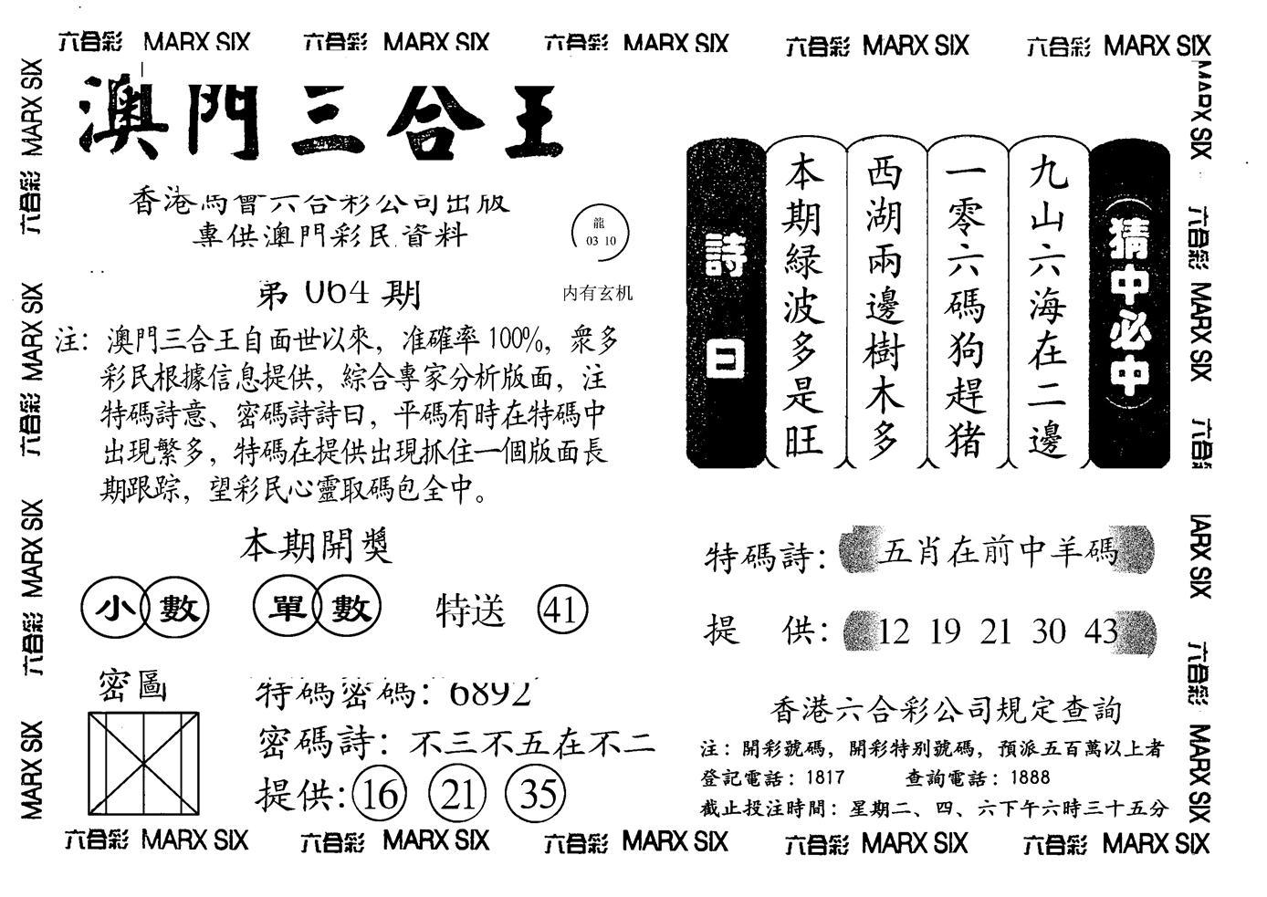 064期另澳门三合王A(黑白)