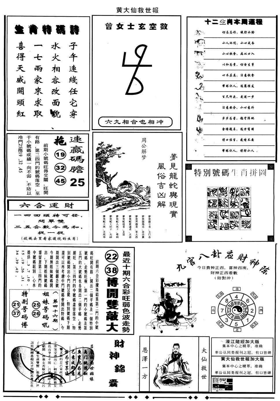 064期另版大救世B(黑白)