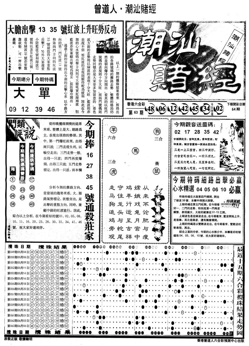 064期另版潮汕赌经A(黑白)