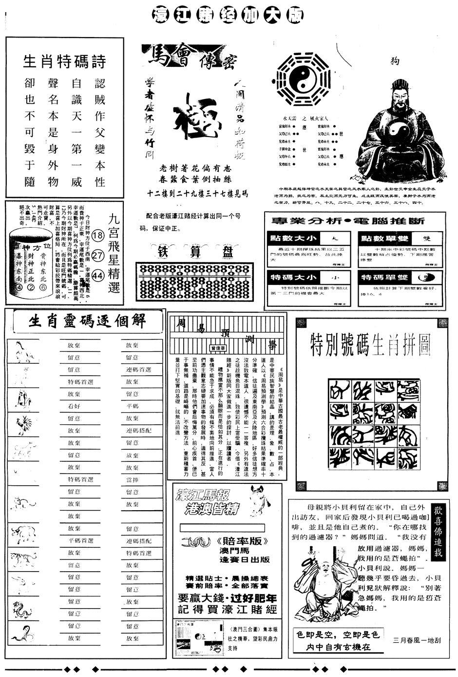 064期另版大濠江B(黑白)