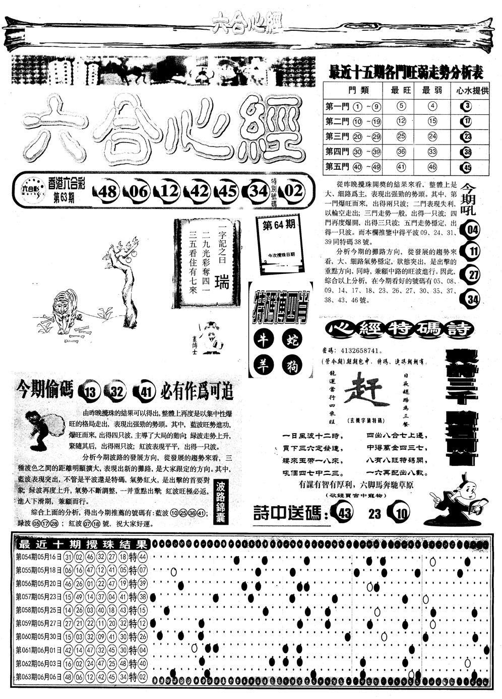 064期另版六合心经A(黑白)