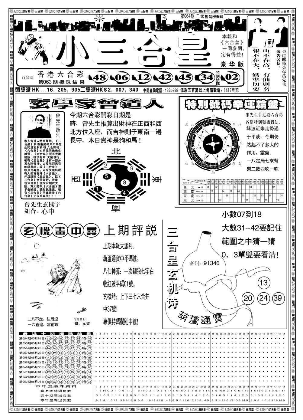 064期另版小三合皇A(黑白)