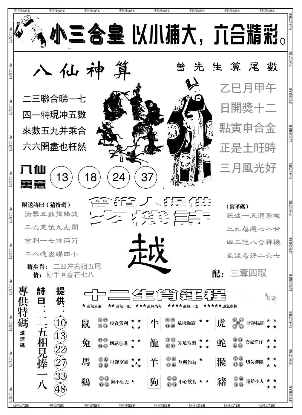 064期另版小三合皇B(黑白)
