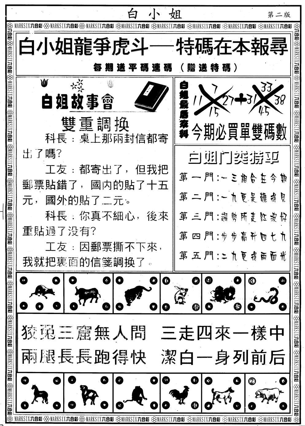 064期另版白小姐龙虎斗B(黑白)